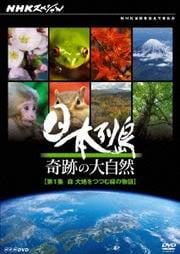 NHKスペシャル 日本列島 奇跡の大自然 第1集 森 大地をつつむ緑の物語