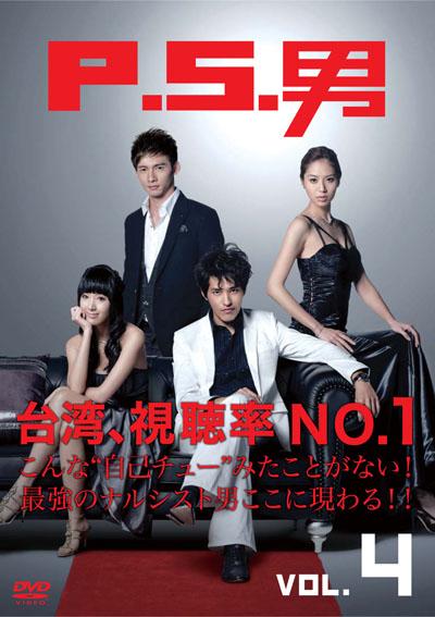 P.S.男 VOL.4 / ラン・ジェンロ...