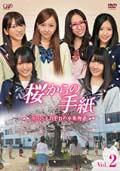桜からの手紙〜AKB48 それぞれの卒業物語〜 Vol.2