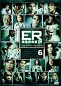 ER緊急救命室 XV <ファイナル> 6