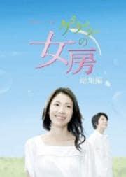 連続テレビ小説 ゲゲゲの女房 総集編 1