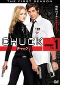 CHUCK/チャック <ファースト・シーズン>セット