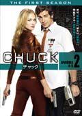 CHUCK/チャック <ファースト・シーズン> 2