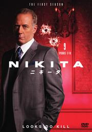 NIKITA/ニキータ <ファースト・シーズン> 9