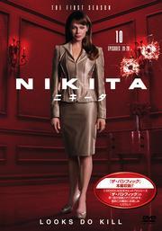 NIKITA/ニキータ <ファースト・シーズン> 10
