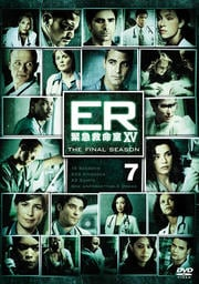 ER緊急救命室 XV <ファイナル> 7