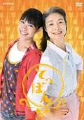 連続テレビ小説 てっぱん 完全版 VOL.5