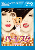 【Blu-ray】バーレスク