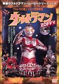 ウルトラマンZOFFY 〜ウルトラの戦士VS大怪獣軍団〜