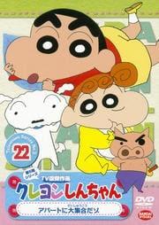 クレヨンしんちゃん TV版傑作選 第5期シリーズ 22