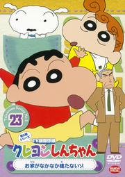 クレヨンしんちゃん TV版傑作選 第5期シリーズ 23