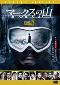 連続ドラマW マークスの山 VOL.1