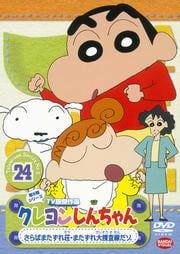 クレヨンしんちゃん TV版傑作選 第5期シリーズ 24