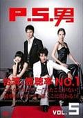 P.S.男 VOL.5
