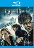 【Blu-ray】ハリー・ポッターと死の秘宝 PART1