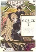 GOSICK-ゴシック-セット