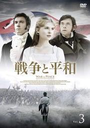 戦争と平和 (2007) 3