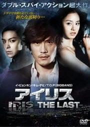 アイリス-THE LAST-