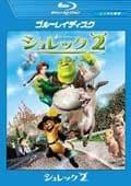 【Blu-ray】シュレック2