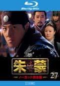 【Blu-ray】朱蒙[チュモン] 第27巻 <ノーカット完全版>