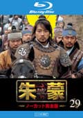 【Blu-ray】朱蒙[チュモン] 第29巻 <ノーカット完全版>