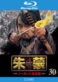【Blu-ray】朱蒙[チュモン] 第30巻 <ノーカット完全版>