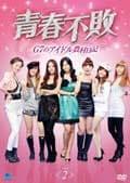 青春不敗〜G7のアイドル農村日記〜 Vol.2