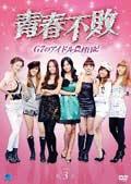 青春不敗〜G7のアイドル農村日記〜 Vol.3