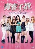 青春不敗〜G7のアイドル農村日記〜 Vol.5