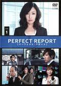 パーフェクト・リポート 3