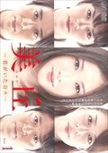 美丘 -君がいた日々- Vol.1