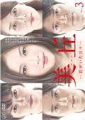 美丘 -君がいた日々- Vol.3