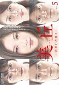 美丘 -君がいた日々- Vol.5