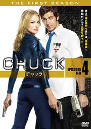 CHUCK/チャック <ファースト・シーズン> 4