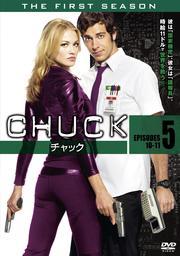 CHUCK/チャック <ファースト・シーズン> 5
