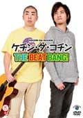 笑魂シリーズ ケチン・ダ・コチン「THE BEAT BANG!」