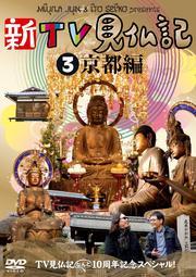 TV見仏記なんと10周年記念スペシャル! 新TV見仏記 3 京都編