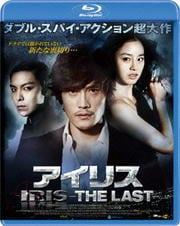 【Blu-ray】アイリス-THE LAST-