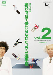 とんねるずのみなさんのおかげでした 博士と助手 細かすぎて伝わらないモノマネ選手権 vol.2 「ヴァ〜ヴァヴァンヴァヴァヴァヴァヴァ〜ヴァ〜ヴァン」 EPISODE6-8