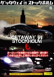 ゲッタウェイ in ストックホルム 6