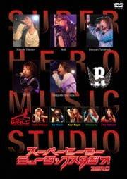 スーパーヒーローミュージックスタジオ ZERO