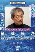 武神館DVDシリーズ[三十七] 初見良昭 大光明祭 2010