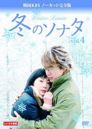 冬のソナタ 韓国KBSノーカット完全版 VOL.4