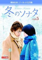 冬のソナタ 韓国KBSノーカット完全版 VOL.5