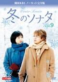 冬のソナタ 韓国KBSノーカット完全版 VOL.9