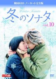 冬のソナタ 韓国KBSノーカット完全版 VOL.10