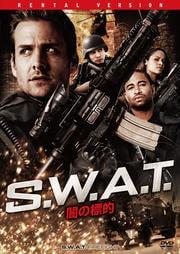 S.W.A.T. 闇の標的