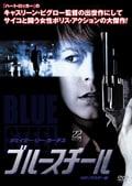 ブルー・スチール 【HDリマスター版】