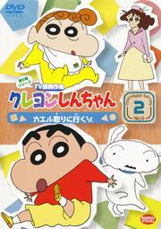 クレヨンしんちゃん TV版傑作選 第6期シリーズ 2