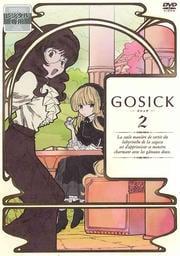 GOSICK-ゴシック- 第2巻